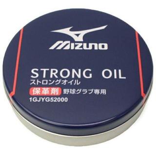 ミズノ(MIZUNO)のミズノ MIZUNO 野球 グラブオイル ストロングオイル 保革剤 55ml(その他)