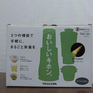 テスコム(TESCOM)のテスコム  ミル&ミキサー  TML160(ジューサー/ミキサー)