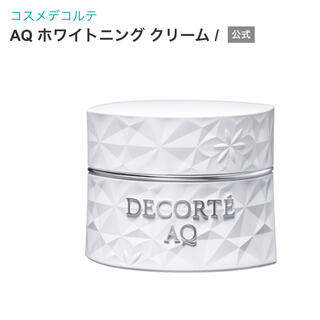 COSME DECORTE - コスメデコルテAQホワイトニングクリーム