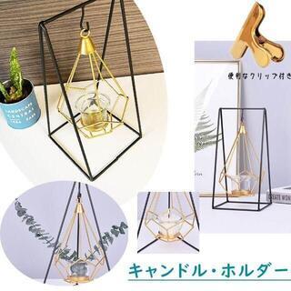 ○キャンドル デコレーション ホルダー ゴールド ブラック フランフラン系 D