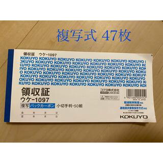 コクヨ(コクヨ)の複写式 領収書 残り47枚あります 厚紙付き (オフィス用品一般)