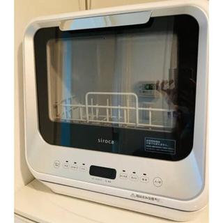 食洗機 siroca SS-M151 2020年製