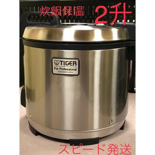 TIGER - 2升タイガー炊飯ジャー保温付き業務用電気炊飯器