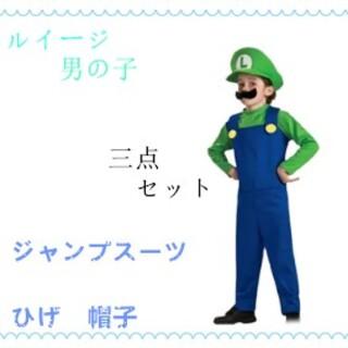 ルイージL130-140★ハロウィン コスプレ (衣装一式)