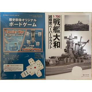 戦艦大和  歴史群像付録 2点セット(専門誌)