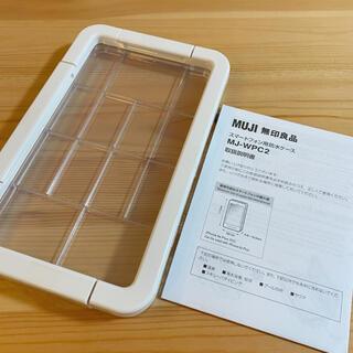 ムジルシリョウヒン(MUJI (無印良品))の無印 スマートフォン 携帯 防水ケース(その他)