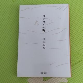 ブンゲイシュンジュウ(文藝春秋)のセンセイの鞄(文学/小説)