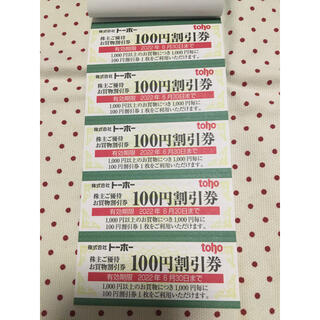 toho トーホー 株主優待 お買い物割引 100円割引×10枚(ショッピング)