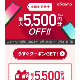 NTTdocomo - ドコモ 機種変更 クーポン