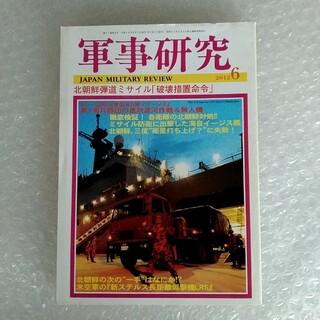 専門誌「軍事研究 2012年 06月号」(専門誌)