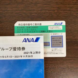 ANA(全日本空輸) - ANA 株主優待券 & 優待券冊子