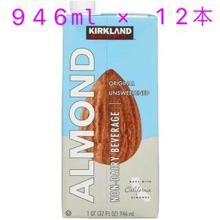 カークランドアーモンドミルク 946ml×12 値下げ