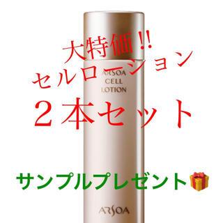 ARSOA - アルソアセルローション2本セット