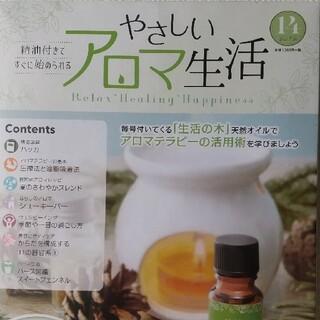 隔週刊 やさしいアロマ生活 2021年 7/28号(ニュース/総合)