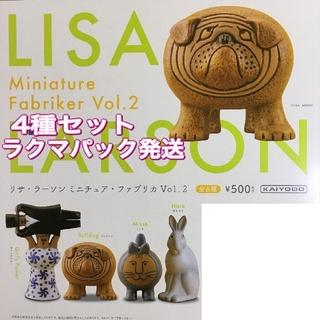 リサラーソン(Lisa Larson)のリサラーソン ミニチュア ファブリカ Vol.2 4種セット ガチャ(その他)