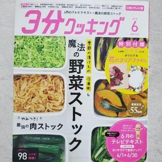 3分クッキング 料理本 セット(料理/グルメ)