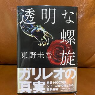 ブンゲイシュンジュウ(文藝春秋)の【東野圭吾】透明な螺旋(文学/小説)