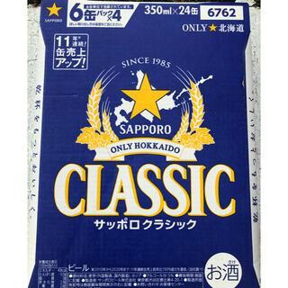 サッポロ(サッポロ)のサッポロクラシック350ml 2ケース(ビール)