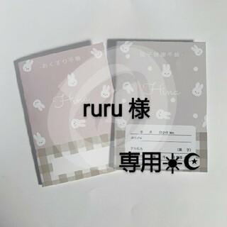 ruru様♡専用☀︎☪︎ ハンドメイド 母子手帳カバー お薬手帳カバー(母子手帳ケース)