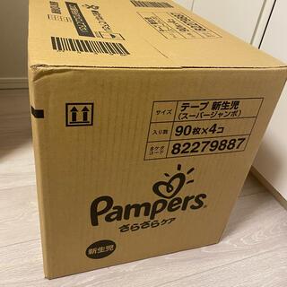 ピーアンドジー(P&G)のオムツ 新生児サイズ パンパース さらさらケアテープ 新生児90枚x4パック(ベビー紙おむつ)