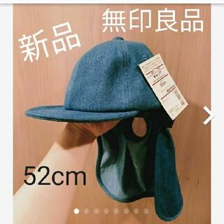 ムジルシリョウヒン(MUJI (無印良品))の新品タグ付 無印良品 日除けフラップ付 キャップ 52cm 帽子(帽子)
