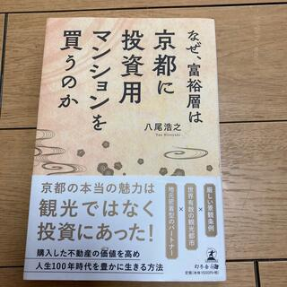 ゲントウシャ(幻冬舎)のなぜ、富裕層は京都に投資用マンションを買うのか(ビジネス/経済)