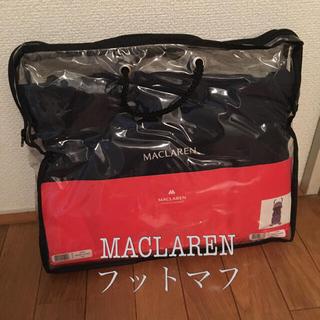 Maclaren - マクラーレン ベビーカー用フットマフ