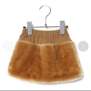 petit main - ■ 美品♡petit main スカート 130 キャメル ファー ■