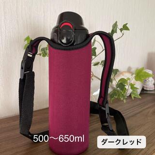 【ダークレッド/500〜650ml】改良版 2wayペットボトル水筒カバー(外出用品)