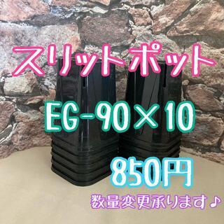 ◎10個◎ロング スリットポット EG-90L slitpot プラ鉢(プランター)