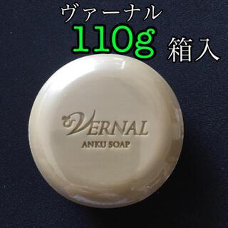 ヴァーナル(VERNAL)のヴァーナル  アンクソープA 110g【新品未使用】(洗顔料)