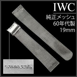 IWC - (315.5)  純正美品 IWC 純正 メッシュ 19mm アンティーク