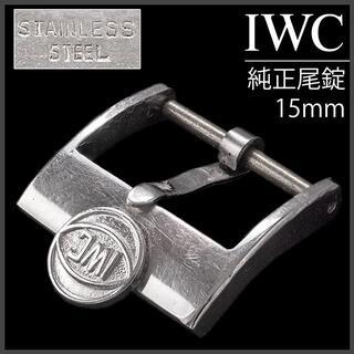 インターナショナルウォッチカンパニー(IWC)の(620.5) IWC 純正 尾錠 16mm ★ 1960年代製 アンティーク(金属ベルト)