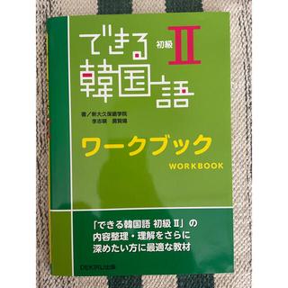 できる韓国語初級ワ-クブック 2(語学/参考書)