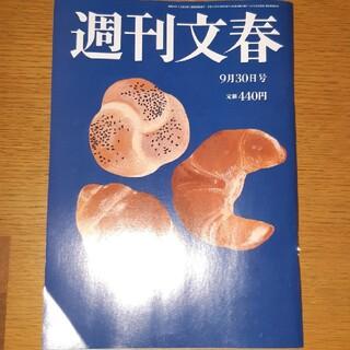 週刊文春 2021年 9/30号(ニュース/総合)