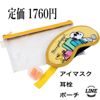 スヌーピー(SNOOPY)の定価1760円 スヌーピー ウッドストック JOE アイマスク ポーチ 耳栓(旅行用品)