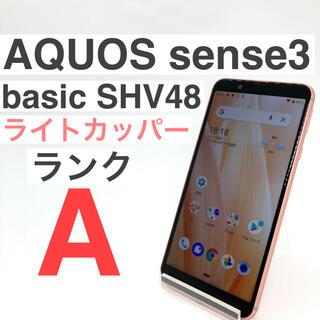 SHARP - 美品 AQUOS sense3 basic SHV48 ライトカッパー au