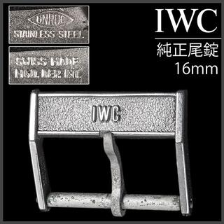 インターナショナルウォッチカンパニー(IWC)の(631.5) IWC 純正 尾錠 16mm 純正刻印あり ★ 1960年代製 (金属ベルト)