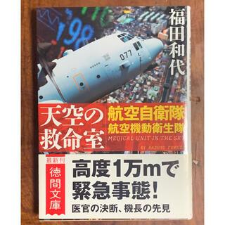 天空の救命室 航空自衛隊航空機動衛生隊(その他)
