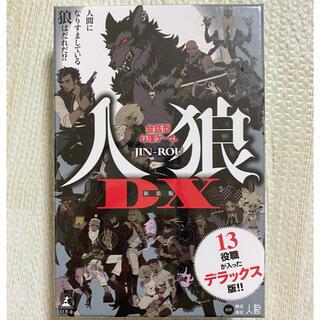 ゲントウシャ(幻冬舎)の人狼DX 会話心理 ゲーム カード トランプ おもちゃ 玩具(トランプ/UNO)