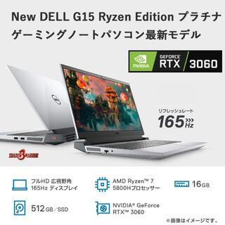 DELL - 新品 DELL G15 最新 超高速ゲーミング Ryzen7 + RTX3060