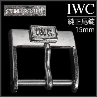 インターナショナルウォッチカンパニー(IWC)の(656.5) IWC 純正 尾錠 16mm ★ 1960年代製 アンティーク(金属ベルト)