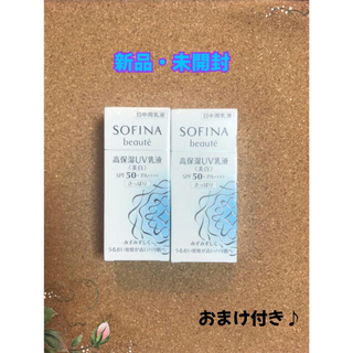 ソフィーナ(SOFINA)のソフィーナ ボーテ✦高保湿 UV 乳液 さっぱり(SPF50+/PA++++)(日焼け止め/サンオイル)