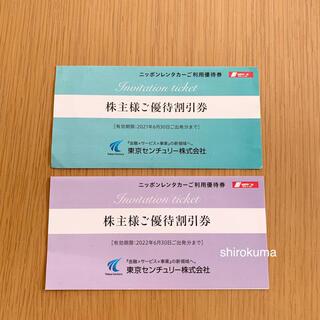 東京センチュリー 株主優待 日本レンタカー ご利用優待券 2枚(その他)
