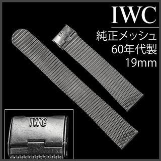 IWC - (680.5) IWC 純正 メッシュ 19mm アンティーク