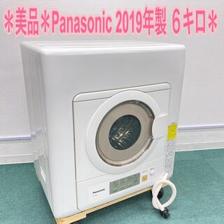 送料込み*美品*Panasonic 2019年製 大容量6キロ!*衣類乾燥機*