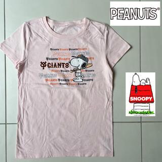 スヌーピー(SNOOPY)のスヌーピー 【SNOOPY】野球 ジャイアンツ Giants Tシャツ(Tシャツ(半袖/袖なし))