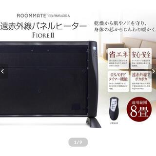遠赤外線パネルヒーター ブラック RM-59A(電気ヒーター)