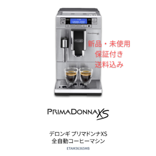 DeLonghi - 【新品・未使用】デロンギ プリマドンナ xs
