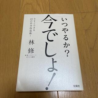 タカラジマシャ(宝島社)の「いつやるか?今でしょ!」と「格差社会と教育改革」(人文/社会)